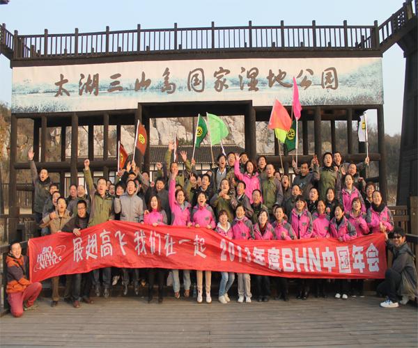 """2013扬州国际马拉松_普罗公司举办了主题为""""展翅高飞,我们在一起""""-2014-普罗生物 ..."""